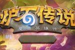 炉石传说2019中立卡牌卡组大全(六)