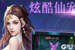 剑侠奇缘(十里桃花)下载游戏怎么操作 高手游整理最新剑侠奇缘(十里桃花)下载安装方法