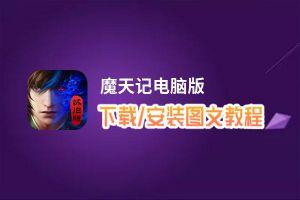 魔天記電腦版_電腦玩魔天記模擬器下載、安裝攻略教程