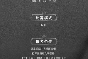 绿色德扑【三禾锅具杯】9月13日火热开赛!窒氮轻铁锅助力玩家铁定赢
