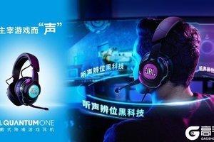 精准听声辨位,沉浸聆听体验JBL QUANTUM游戏产品系列全新发布