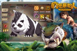 进击的国宝《疯狂原始人》手游新宠朋克熊猫出击