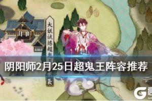 《阴阳师》超鬼王第七天阵容推荐 最后一天玉藻前特攻阵容