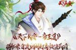 《天下长安-帝王道》揭秘来自凌烟阁的高颜值武将!