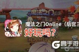 魔法之门Online(后宫三国)好玩吗?魔法之门Online(后宫三国)好不好玩评测