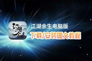 江湖余生电脑版_电脑玩江湖余生模拟器下载、安装攻略教程