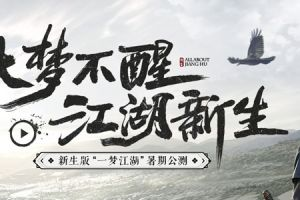 新游周报2019新游周报第七期