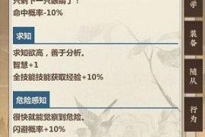 模拟江湖红线怎么解锁 模拟江湖新版本常见问题解答