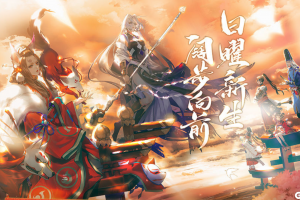 《阴阳师》三周年庆即将上线,全新式神&重磅福利登场