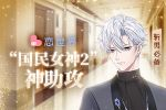 """斩男必备 《恋世界》又出""""国民女神2""""神助攻"""