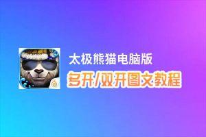 太极熊猫怎么双开、多开?太极熊猫双开助手工具下载安装教程
