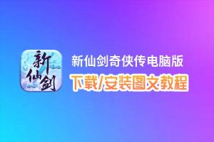 新仙剑奇侠传电脑版_电脑玩新仙剑奇侠传模拟器下载、安装攻略教程