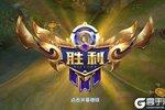 王者荣耀9月17日抢先服版本更新&更新内容公告