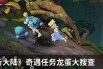 《梦想新大陆》奇遇任务龙蛋大搜查 龙蛋位置介绍