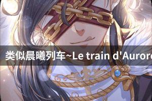 类似晨曦列车~Le train d'Aurore~的游戏