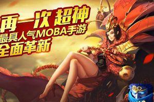 再一次超神!全新MOBA玩法抢鲜曝光