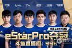 新王登基!斗鱼签约战队eStarPro获王者荣耀KPL2019春季赛总冠军