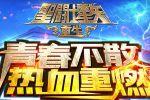 《圣斗士星矢:重生》迎来全新1.0.0版本更新