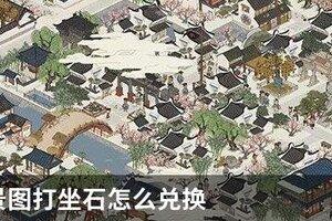 江南百景图打坐石怎么兑换