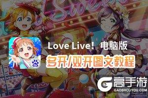 Love Live!怎么双开、多开?Love Live!双开助手工具下载安装教程