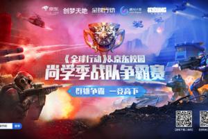 《全球行动》X京东校园战队争霸赛4强出炉 谁将跻身冠亚军决战?