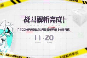 戰斗解析完成!「#COMPASS戰斗天賦解析系統」公測開啟