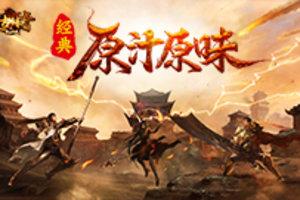 《复古传奇之热血传说》全新版本新内容合集(下)