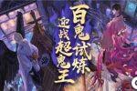 百鬼的试炼《阴阳师》超鬼王活动即将开启!