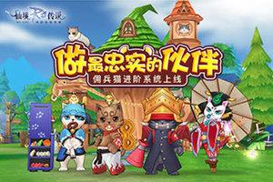 做最忠实的伙伴!仙境传说RO手游全新佣兵猫成长系统即将上线!