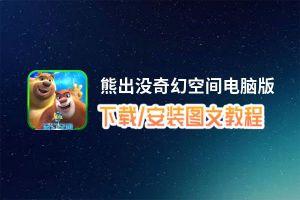 熊出沒奇幻空間電腦版_電腦玩熊出沒奇幻空間模擬器下載、安裝攻略教程