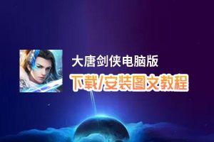 大唐剑侠电脑版_电脑玩大唐剑侠模拟器下载、安装攻略教程