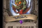 《炉石传说》飞天鱼人卡牌效果介绍 巨龙降临中立史诗随从飞天鱼人