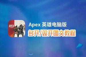 Apex 英雄怎么双开、多开?Apex 英雄双开助手工具下载安装教程