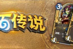 《炉石传说》欢庆《魔兽争霸》25周年