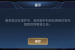 王者荣耀部分召唤师暂时无法登录游戏异常说明公告