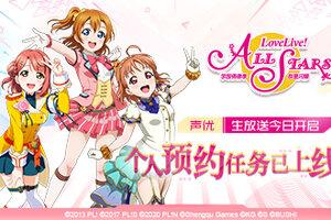 《Love Live!学园偶像季:群星闪耀》声优生放送4月16日开启