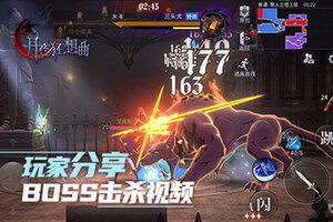 《月夜狂想曲》玩家挑战BOSS 有悪魔城ドラキュラ的内味了