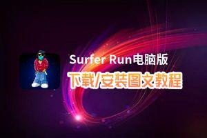Surfer Run電腦版_電腦玩Surfer Run模擬器下載、安裝攻略教程