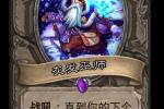《炉石传说》灰发巫师卡牌效果介绍 巨龙降临中立史诗随从灰发巫师