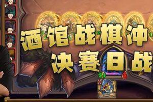 《炉石传说》战棋组队冲分赛落幕 瓦莉拉成功夺冠