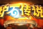 """《炉石传说》炉边闲谈:探索古墓——""""古墓惊魂"""""""