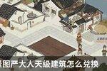 江南百景图严大人天级建筑怎么兑换