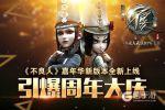 《不良人》嘉年华新版本全新上线,引爆周年大庆!
