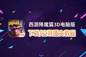 西游降魔篇3D电脑版_电脑玩西游降魔篇3D模拟器下载、安装攻略教程