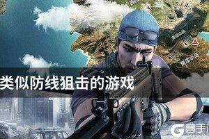游戏合集类似防线狙击的游戏