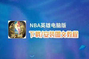NBA英雄电脑版_电脑玩NBA英雄模拟器下载、安装攻略教程