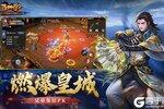 蓝月传奇2游戏下载地址分享 最新版蓝月传奇2下载游戏指南