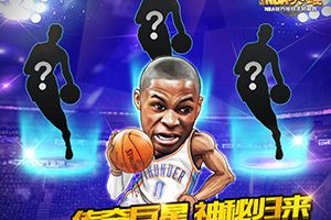 NBA英雄新版本助阵NBA中国赛