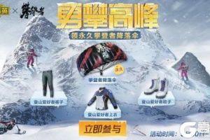 《和平精英》攀登高峰活動介紹 永久限定攀登者降落傘等你來拿