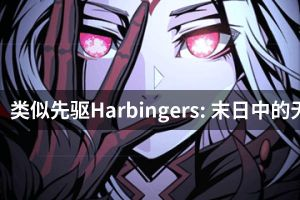 类似先驱Harbingers: 末日中的无尽战争的游戏